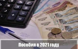 Пособия и социальные выплаты в 2021 году