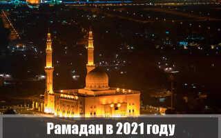 Рамадан в 2021 году: когда начинается и заканчивается