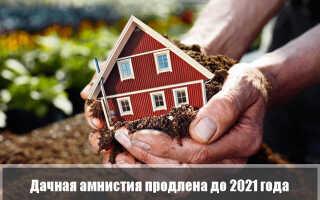 Дачная амнистия продлена до 2021 года
