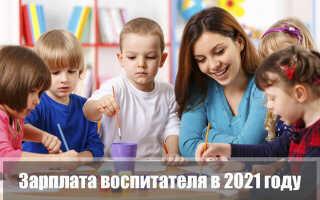 Зарплата воспитателя детского сада в 2021 году