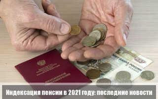 Индексация пенсий в 2021 году неработающим и работающим пенсионерам