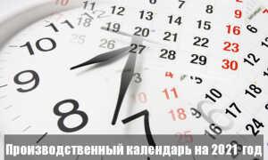 Производственный календарь на 2021 год для России