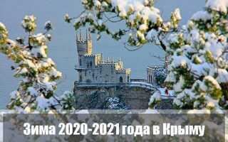 Какая будет зима 2020-2021 года в Крыму