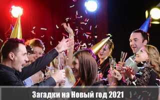 Новогодние загадки на 2021 год: с подвохом, прикольные и смешные