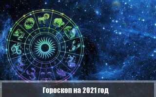 Гороскоп и астрологический прогноз на 2021 год для всех знаков
