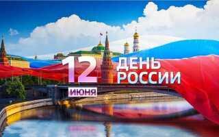 День России в 2021 году: какого числа праздник