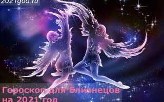 Гороскоп для Близнецов на 2021 год