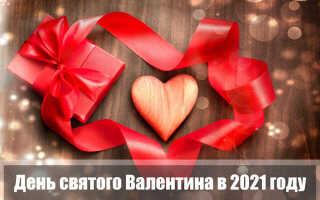 День святого Валентина в 2021 году