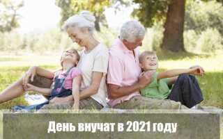 День внучат в 2021 году