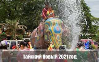 Тайский Новый 2021 год: какого числа, традиции