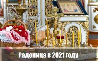 Родительский день (Радоница) в 2021 году
