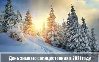 Зимнее солнцестояние 2021: дата, точное время
