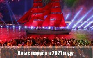 Алые паруса в 2021 году в Санкт-Петербурге