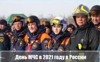 День МЧС в 2021 году в России