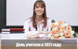 День учителя в 2021 году: когда в России и мире