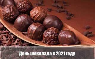 Всемирный день шоколада в 2021 году