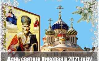 День святого Николая в 2021 году
