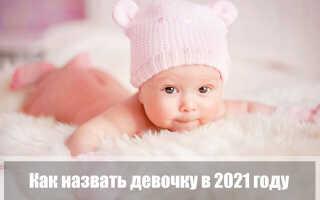 Как назвать девочку в 2021 году