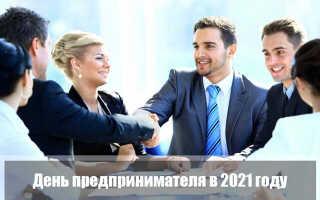 День российского предпринимательства в 2021 году