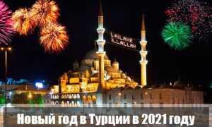 Новый год 2021 в Турции