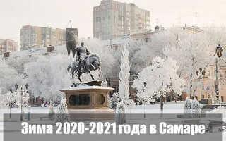 Какой будет зима 2020-2021 года в Самаре