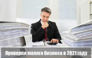 Проверки малого бизнеса в 2021 году