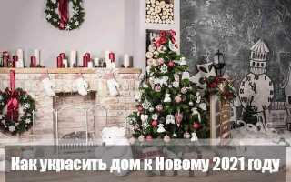 Как украсить дом или квартиру к Новому 2021 году