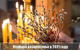 Вербное воскресенье в 2021 году