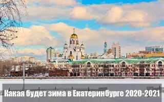 Какой будет зима 2020-2021 в Екатеринбурге