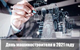 День машиностроителя в 2021 году