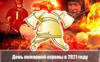 День пожарной охраны в 2021 году