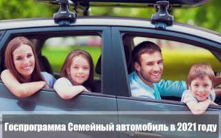 Семейный автомобиль: госпрограмма в 2021 году