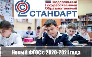 Новый ФГОС с 2020-2021 года