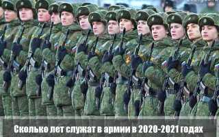 Сколько лет служат в армии в 2020-2021 годах