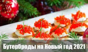 Бутерброды на Новый год 2021 Быка: простые и вкусные