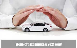День страховщика в 2021 году