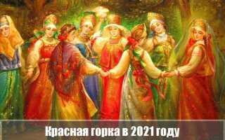 Красная горка в 2021 году