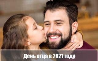 День отца в 2021 году