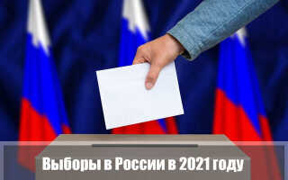Выборы в России в 2021 году: какие будут и когда