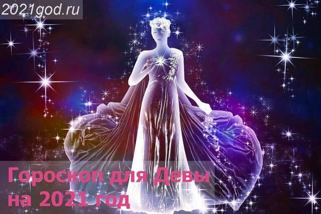 дева гороскоп 2021