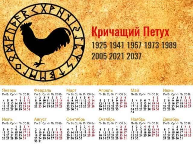 славянский календарь год 2021 кричащего петуха
