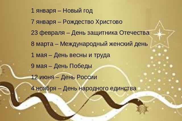 государственные праздники