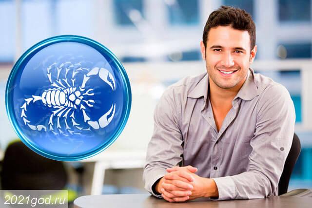 Гороскоп для Скорпиона на 2021 год2