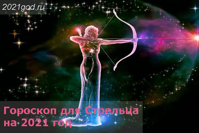 стрелец гороскоп 2021