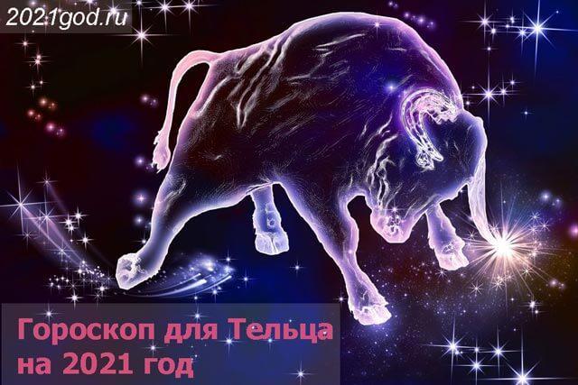 телец гороскоп на 2021 году