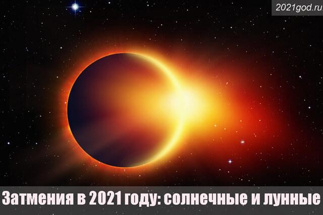 солнечные и лунные затмения в 2021 году