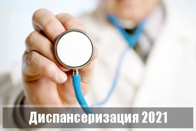 Диспансеризация 2021: какие года рождения попадают, что входит