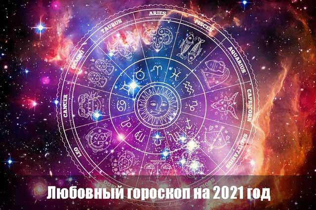 любовный гороскоп 2021