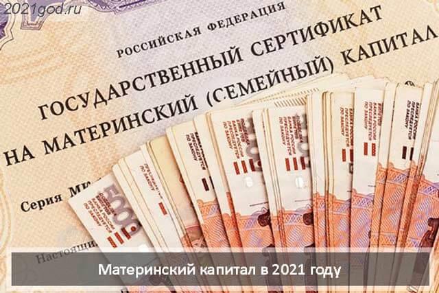 До какого года продлили материнский капитал за второго ребенка в России