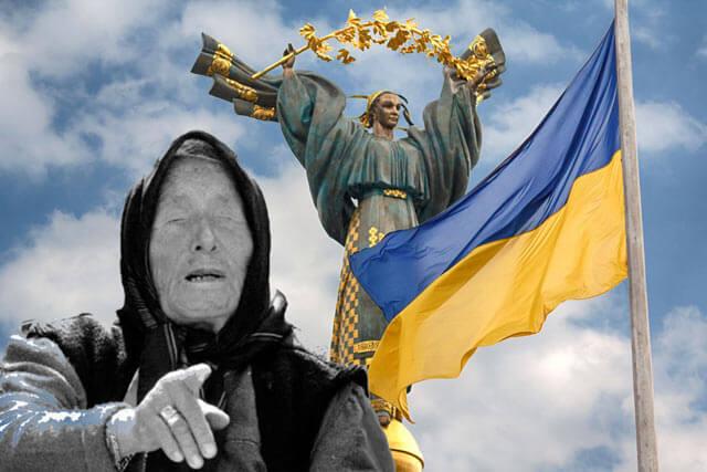 предсказания для Украины от Ванги